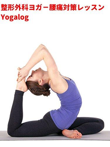 整形外科ヨガ-腰痛対策レッスン Yogalog