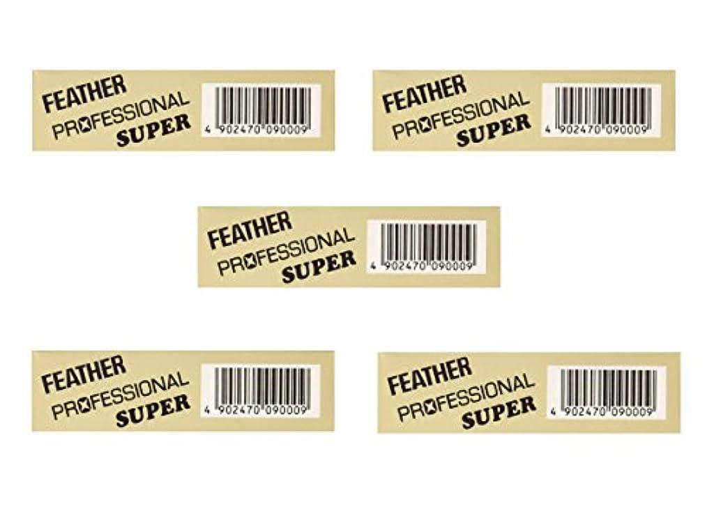 徒歩で文言群集【5個セット】フェザー プロフェッショナル スーパーブレード 20枚入 PS-20