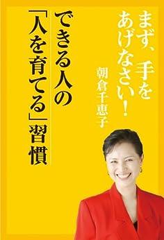 [朝倉 千恵子]のまず、手をあげなさい!― できる人の「人を育てる」習慣 (中経出版)