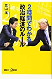 2時間でわかる政治経済のルール (講談社+α新書) 画像