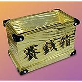 賽銭箱ゴールドバンク