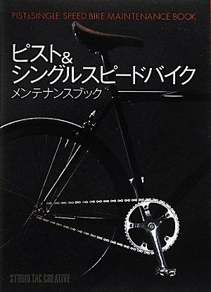 ピスト&シングルスピードバイクメンテナンスブック