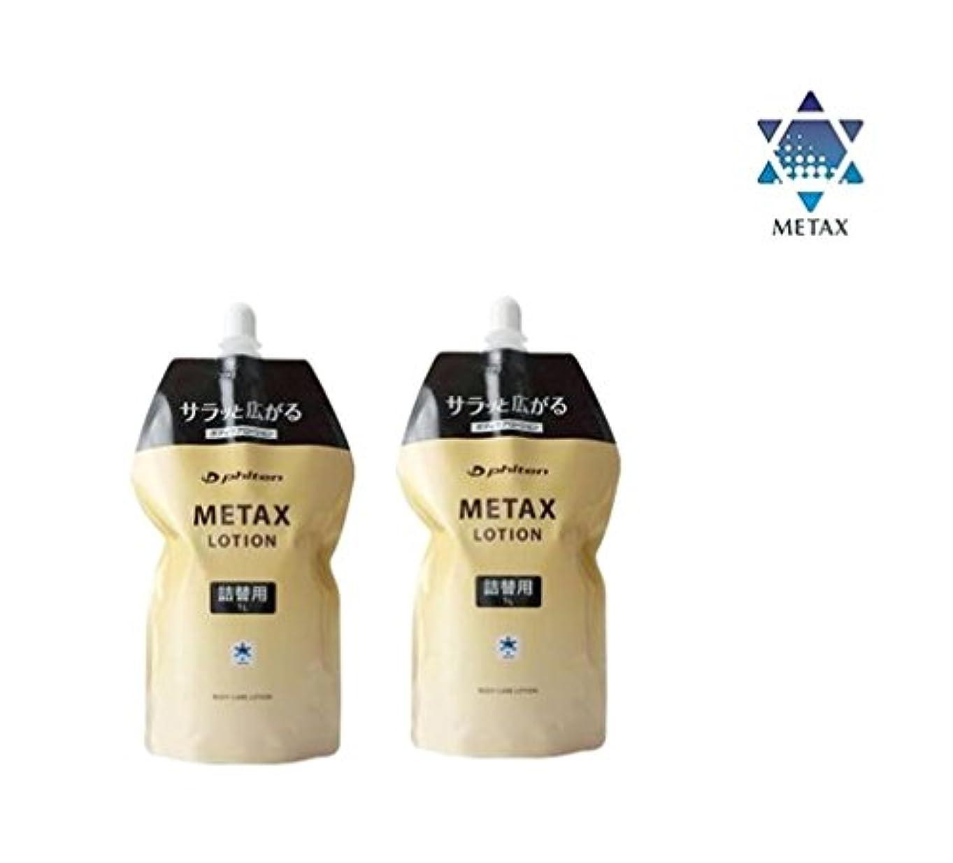 後方にループ化学薬品ファイテン メタックスローション  1000ml詰替×2個セット (新パッケージ)