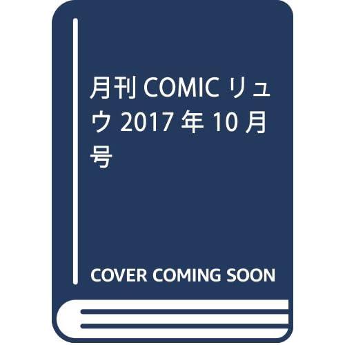 月刊COMICリュウ 2017年 10 月号 [雑誌]