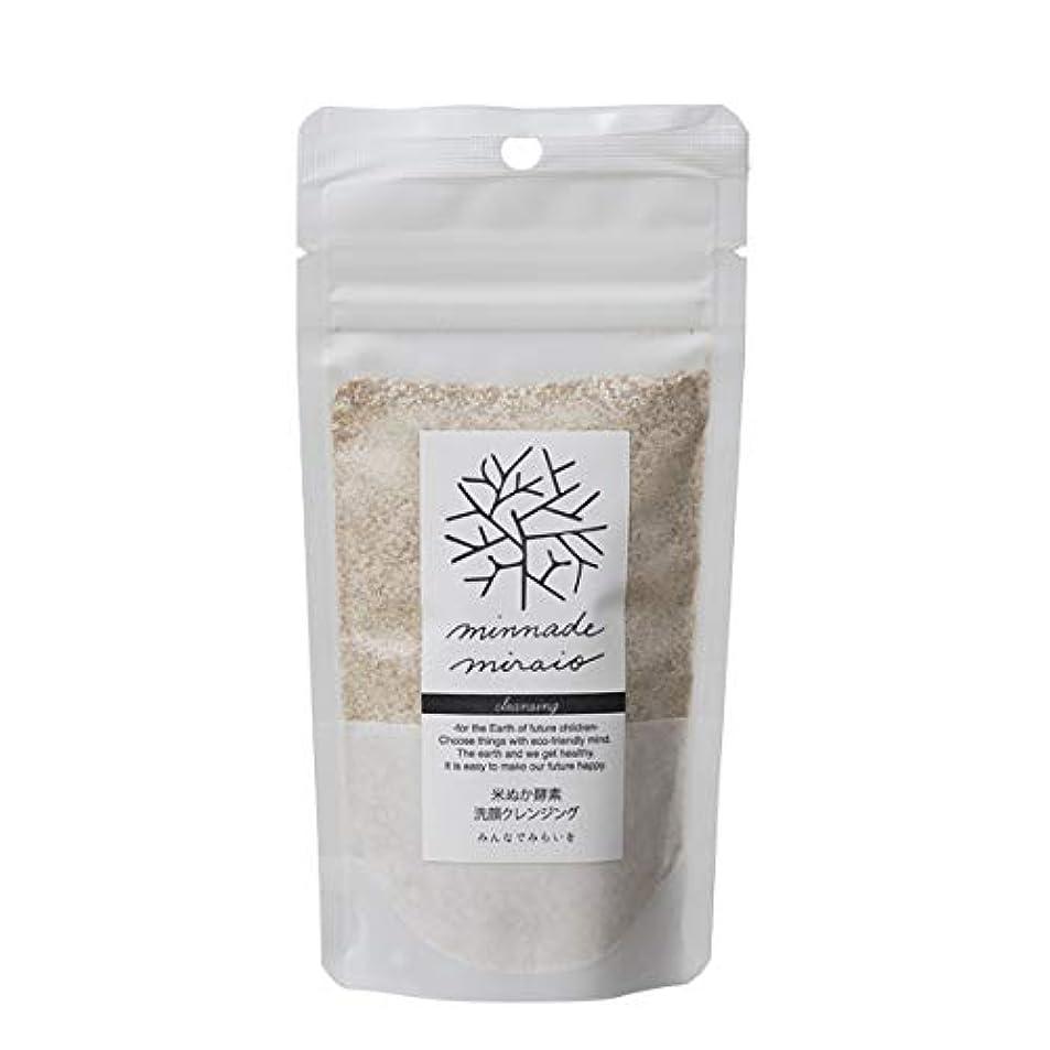 ペルソナピアース出撃者即日出荷 みんなでみらいを 100%無添加 米ぬか酵素洗顔クレンジング 詰替えパック 85g×2袋 無添加 糠 オーガニック 天然 おすすめ 酵素 米糠 2017年SDGsビジネスアワード大賞