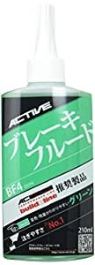 アクティブ(ACTIVE) バイク用 ブレーキフルード BF4(DOT4) グリーン 210ml 20030005