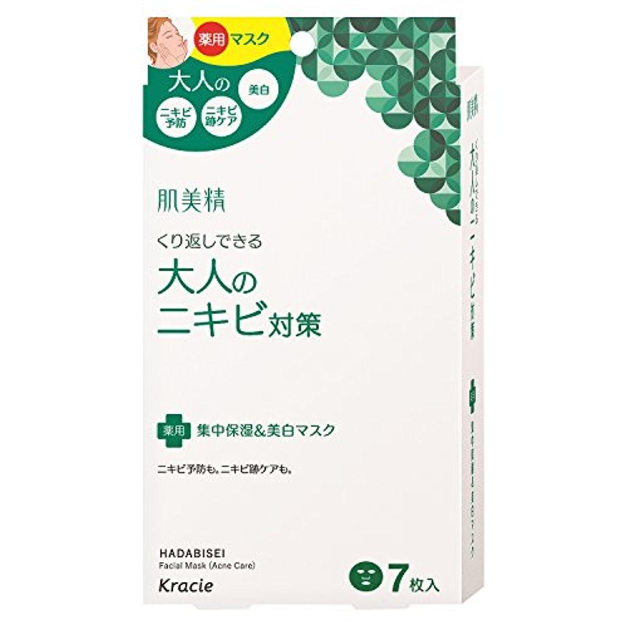 普通に二年生見落とす肌美精 大人のニキビ対策 薬用集中保湿&美白マスク 7枚 (医薬部外品)