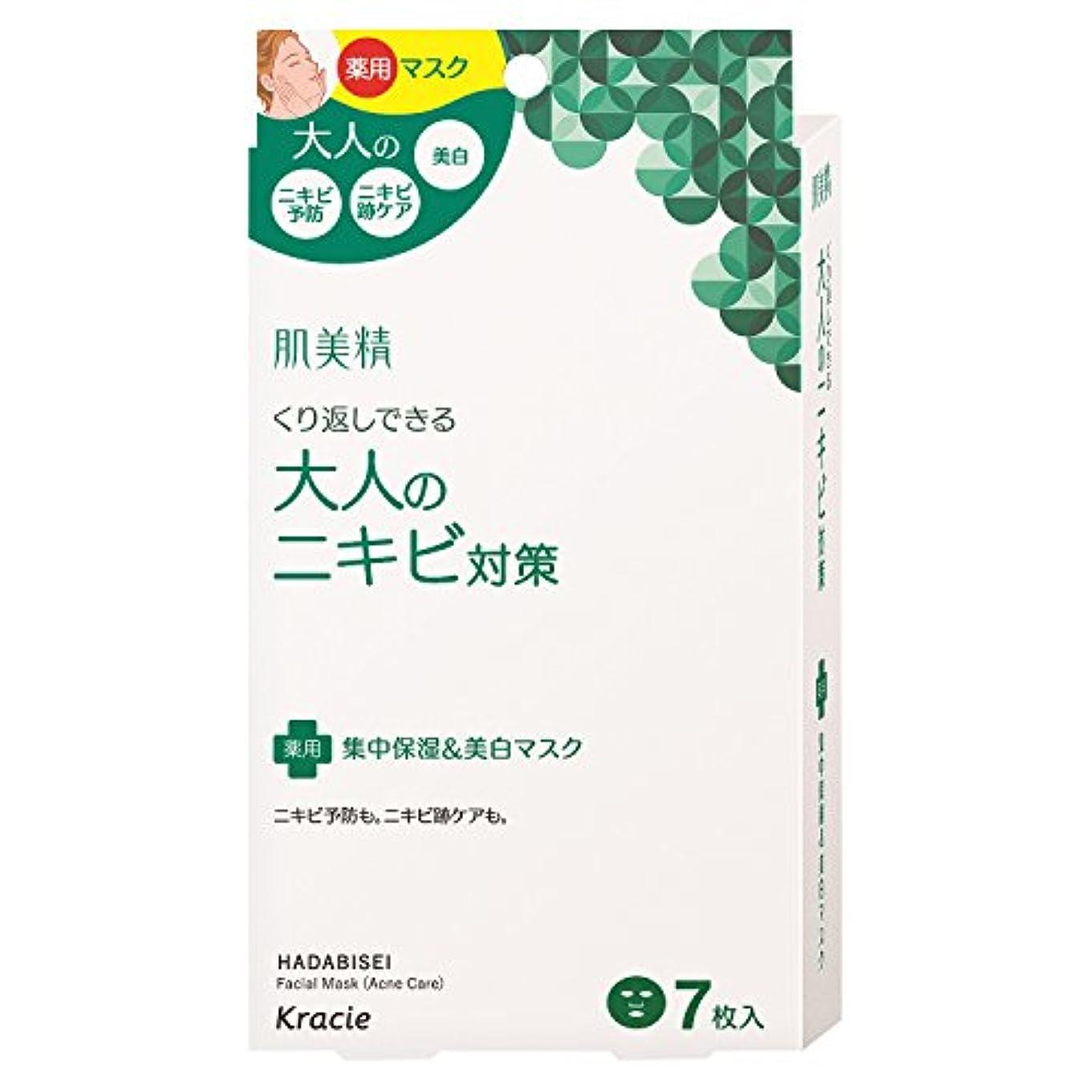 稚魚自体軽減肌美精 大人のニキビ対策 薬用集中保湿&美白マスク 7枚 (医薬部外品)