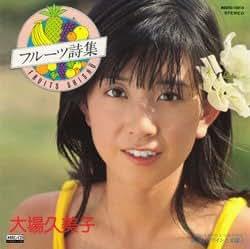 フルーツ詩集 (MEG-CD)