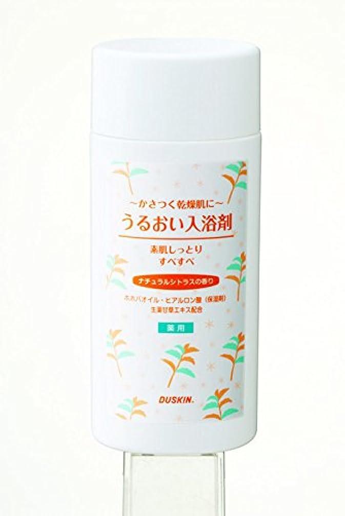 サンダルイチゴ開いたダスキン うるおい入浴剤 ナチュラルシトラスの香り 濁り湯タイプ300g