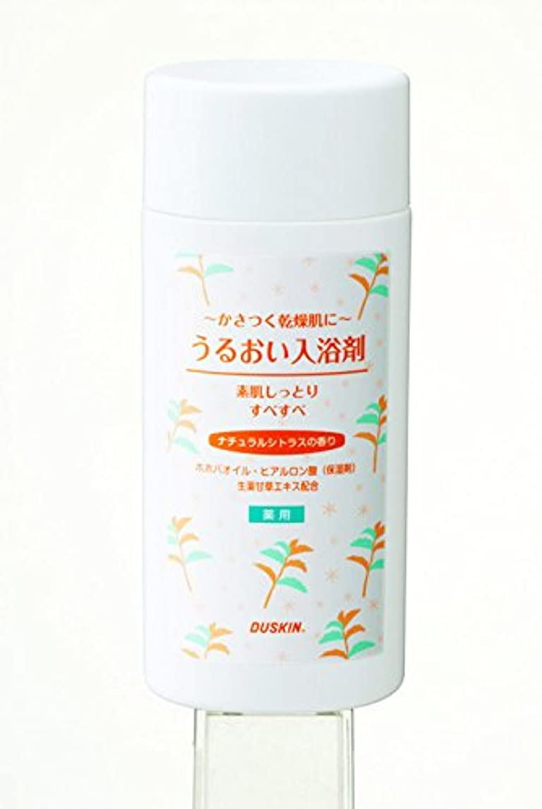 無能廃棄するおびえたダスキン うるおい入浴剤 ナチュラルシトラスの香り 濁り湯タイプ300g