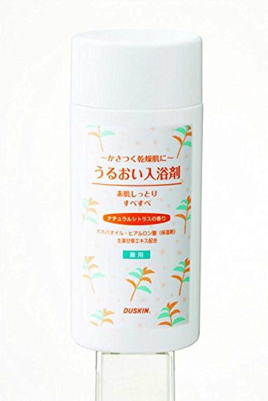 集団地平線突然のダスキン うるおい入浴剤 ナチュラルシトラスの香り 濁り湯タイプ300g