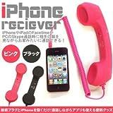 オシャレでポップなiPhone &携帯&PC受話器 レトロ調 黒電話型!【ココフォン】ピンク