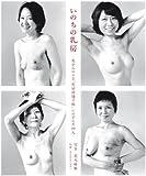 いのちの乳房