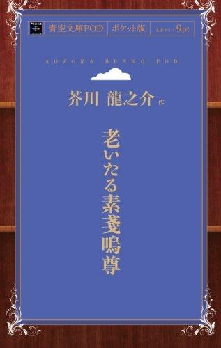 老いたる素戔嗚尊 (青空文庫POD(ポケット版))