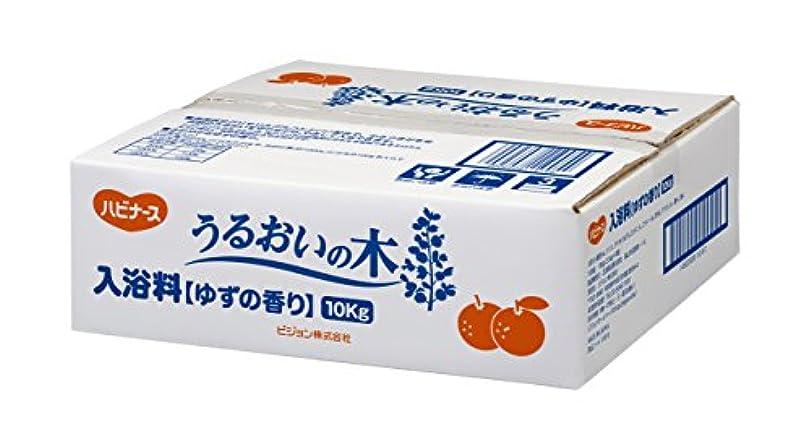 ちらつき飢えグリーンランドハビナース うるおいの木 入浴料 ゆず 10kg [業務用]