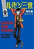 ルパン三世傑作集 (アクションコミックス)