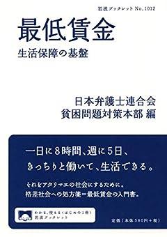最低賃金: 生活保障の基盤 (岩波ブックレット NO. 1012)