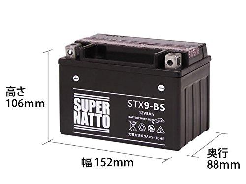 SUPER NATTO / STX9-BS (YTX9-BS GTX9-BS FTX9-BS YTR9-BS互換) バイク用バッテリー 密閉型MF ( CB400SF CB400バージョンS NC31 W400 ZRX ZRX-II Ninja250R XJR400R XJR400R-Ⅱ XJR400S スカイウェイブ250 CJ42A エストレア ) 9-BS