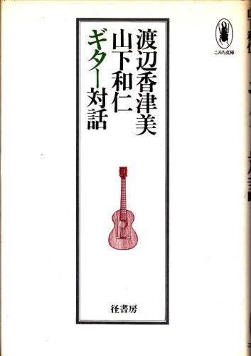 渡辺香津美山下和仁ギター対話 (1982年) (こみち文庫)