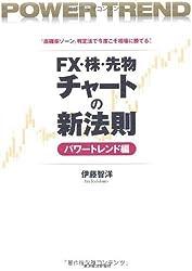 FX・株・先物チャートの新法則[パワートレンド編]