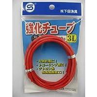下田漁具(Shimoda-Gyogu) 強化チューブ 3L