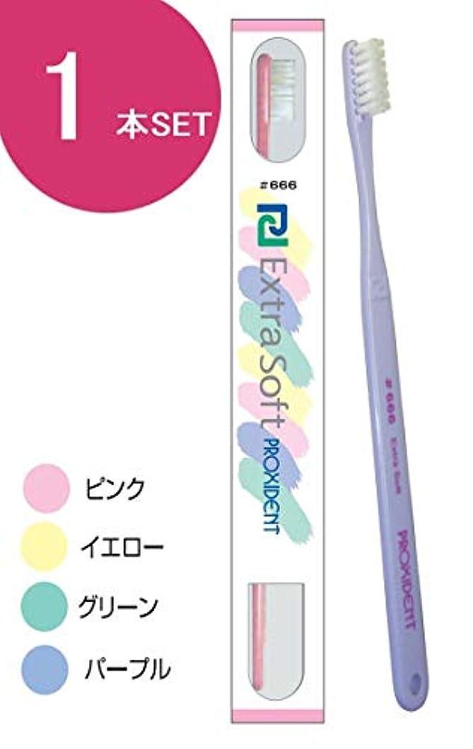 満了妨げるティームプローデント プロキシデント コンパクトヘッド ES(エクストラソフト) 歯ブラシ #666 (1本)