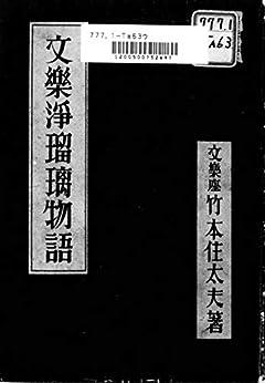 [竹本住太夫]の文楽浄瑠璃物語: 国会図書館復刻版