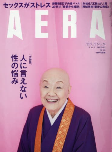 AERA (アエラ) 2018年 5/28 号 [雑誌]...