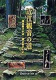 近江観音の道―湖南観音の道・湖北観音の道 (近江歴史回廊)