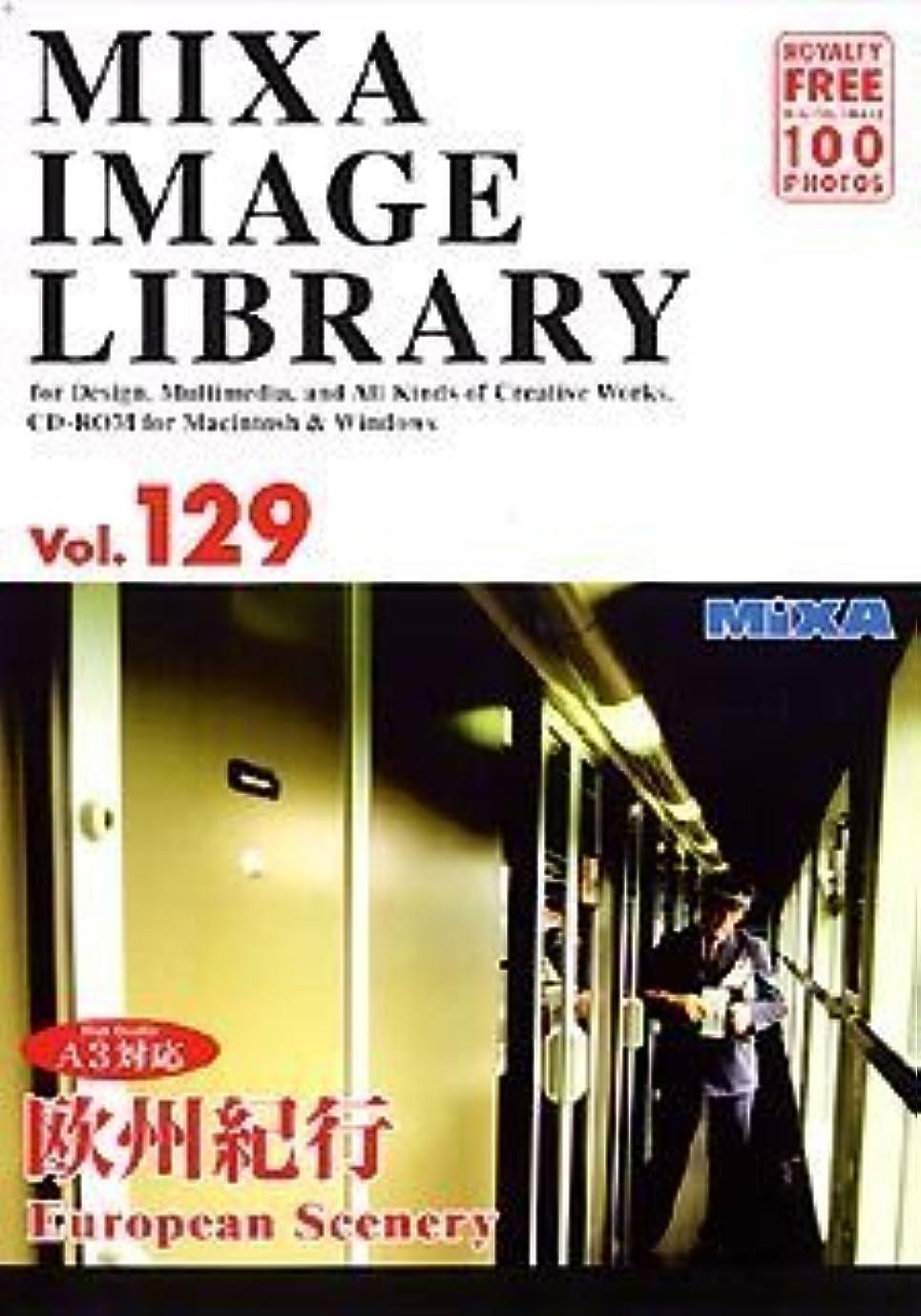 MIXA IMAGE LIBRARY Vol.129 欧州紀行