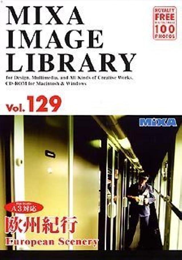 フレームワーク人種廃止MIXA IMAGE LIBRARY Vol.129 欧州紀行