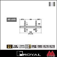 e-kanamono ロイヤル ストレートクロスバー 25φ AX-25S-3015 1195mm クローム
