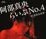阿部真央らいぶNo.4@渋谷公会堂【Blu-ray】[Blu-ray/ブルーレイ]