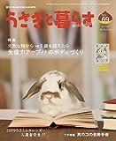 季刊 うさぎと暮らす NO69 (2018 Autumn)