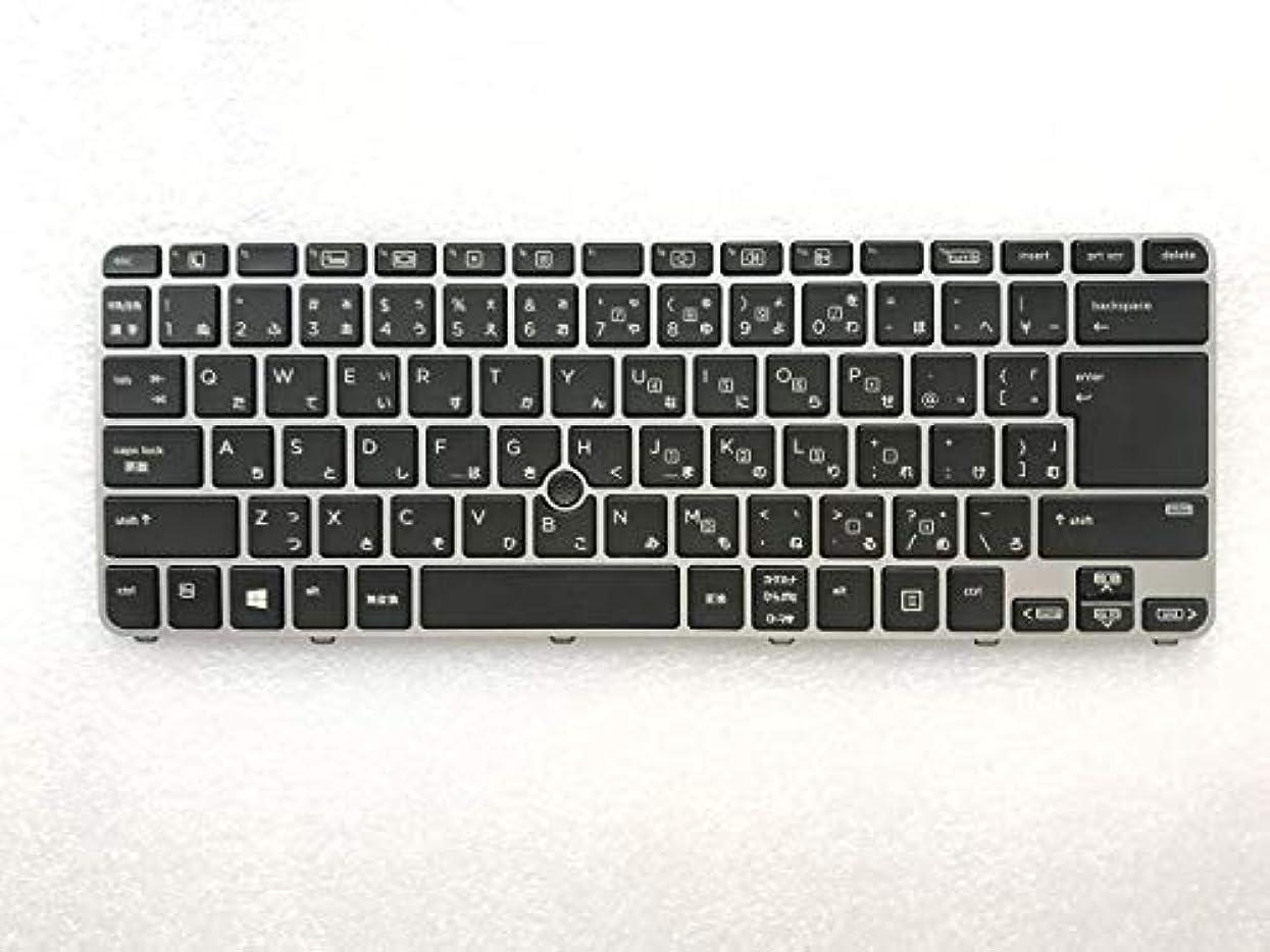 くびれたウェイトレスこれら(修理交換用) 適用す るHP Elitebook 745 G4 840 G3 G4 848 G3 G4 日本語キーボード バックライトあり マウスポイント付 (806866-292 836308-291)