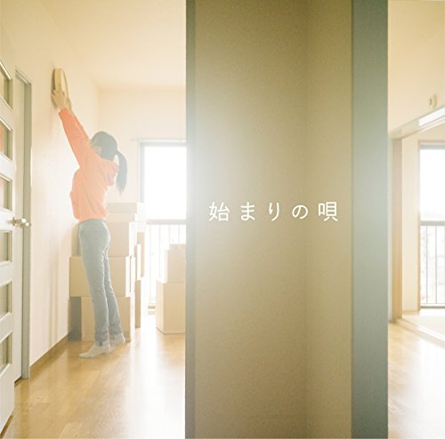 GReeeeNの新曲「始まりの唄」の歌詞詳細!福島の小学校閉校の映像が話題