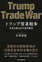 トランプ貿易戦争 日本を揺るがす米中衝突