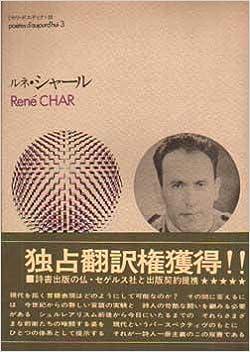 ルネ・シャール (1969年) (セリ...