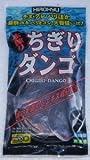 【釣り餌】【冷凍つけエサ】本練りちぎりダンゴ 10個セット