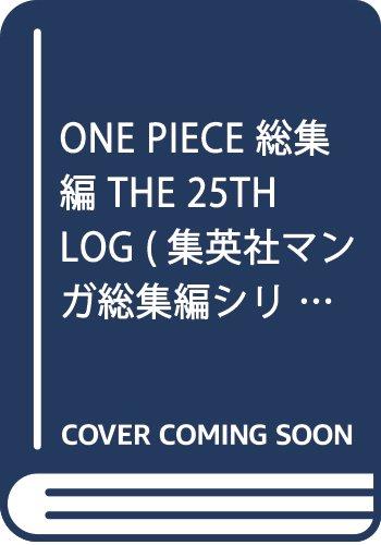 ONE PIECE 総集編 THE 25TH LOG (集英社マンガ総集編シリーズ)