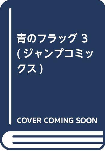 青のフラッグ 3 (ジャンプコミックス)