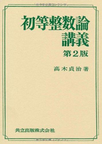 初等整数論講義 第2版