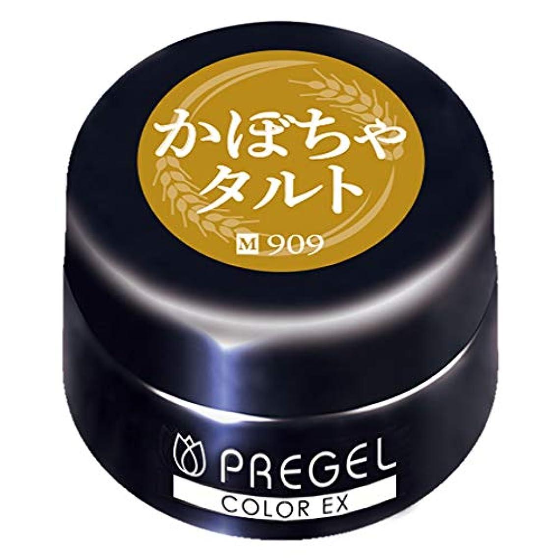 甥理容師申込みPRE GEL(プリジェル) カラーEX かぼちゃタルト 3g PG-CE909 UV/LED対応
