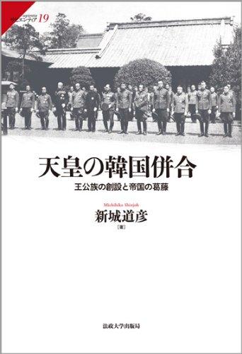天皇の韓国併合 (サピエンティア)の詳細を見る