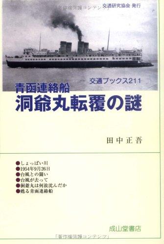青函連絡船 洞爺丸転覆の謎 (交通ブックス)