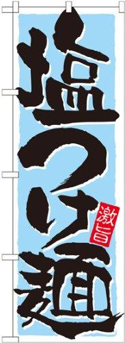 のぼり屋 のぼり 塩つけ麺 60×180cm No.21026 709027
