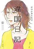 違国日記 コミック 1-5巻セット