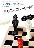 プリズン・ストーリーズ (新潮文庫)