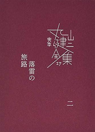 落雷の旅路〈二〉 (完本 丸山健二全集17)
